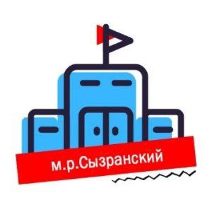 м.р. Сызранский