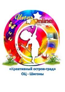 Июнь - ОНЛАЙН ОЦ Шигоны