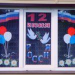12 июня-окна России