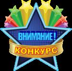 """""""Ура, лето!"""" конкурс в СП"""
