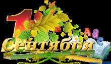 Организация образовательного процесса 1 сентября 2021 года