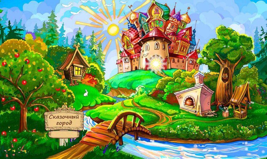 День Сказочного города